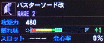 mh4g_taiken_soubi_01_01