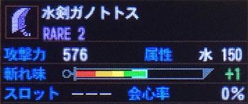mh4g_taiken_soubi_01_02