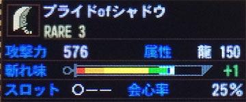 mh4g_taiken_soubi_01_03