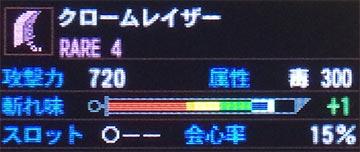 mh4g_taiken_soubi_01_04