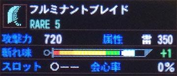 mh4g_taiken_soubi_01_05