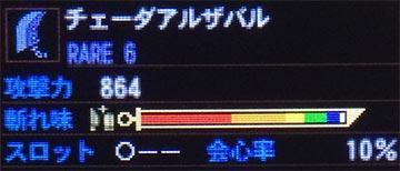 mh4g_taiken_soubi_01_06