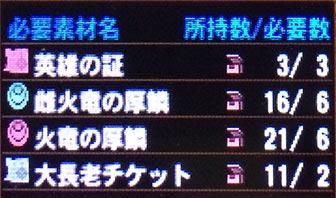 mh4g_anniversary_sword_02