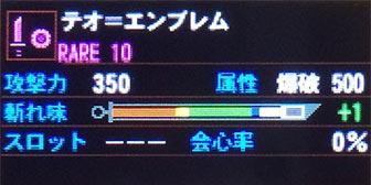 mh4g_teo_emblem_01