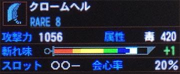mh4g_taiken_soubi_02_01