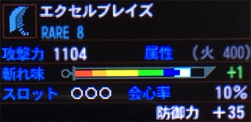 mh4g_taiken_soubi_02_02