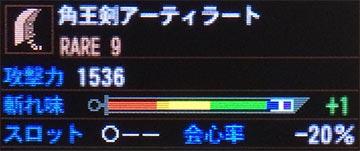 mh4g_taiken_soubi_02_03