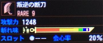 mh4g_taiken_soubi_02_04