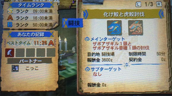 mh4g_arena_05