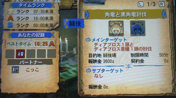 mh4g_arena_06