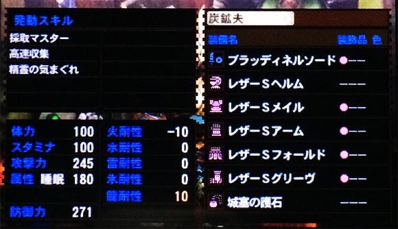 mh4g_g2_gaburasu_02