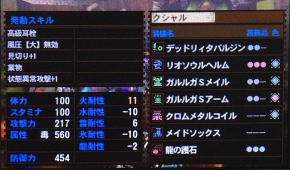 mh4g_mura10_03