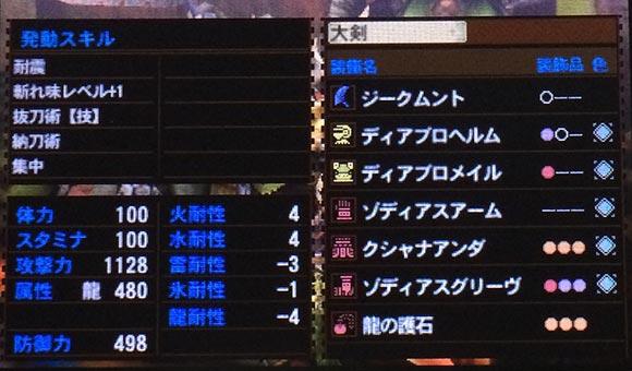mh4g_mura10_04