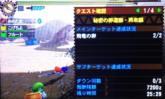 mh4g_mura10_tamago_06