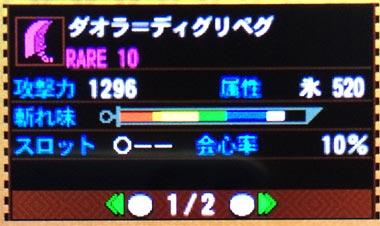 mh4g_rare10_01